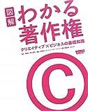 図解 わかる著作権 クリエイティブ×ビジネスの基礎知識
