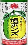 テレビ・雑誌でおなじみ 大阪の味、旭ポンズを激安価格 360ml
