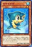 遊戯王カード イマイルカ [エクストラパック -ソード・オブ・ナイツ] 収録カード