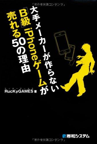 大手メーカーが作らない「B級」iPhoneゲームが売れる50の理由
