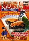 寿司鉄人音やん ウニとヒラメの皮焼き (アクションコミックス 4Coinsアクションオリジナル)