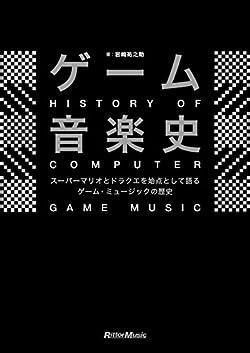ゲーム音楽史 スーパーマリオとドラクエを始点とするゲーム・ミュージックの歴史