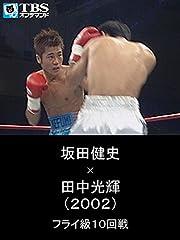 坂田健史×田中光輝 フライ級10回戦