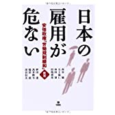 日本の雇用が危ない     安倍政権「労働規制緩和」批判