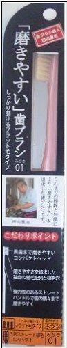 ライフレンジ 磨きやすい歯ブラシ 普通 LTー01
