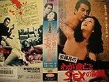 安藤昇のわが逃亡とSEXの記録 [VHS]
