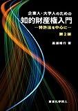 企業人・大学人のための知的財産権入門(第2版): 特許法を中心に