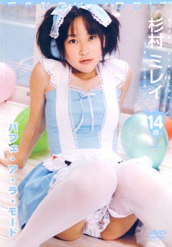 パフェ・ア・ラ・モード杉村ミレイ[DVD]―14Age (FANCY IDOL VOL. 22)
