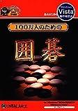 爆発的1480シリーズ 100万人のための囲碁(新パッケージ版)
