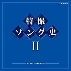 特撮ソング史(ヒストリー)II