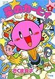 星のカービィ 6 (てんとう虫コミックススペシャル)