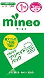 mineo プリペイドパック 1GB SIM (au 4G LTE対応)<開通期限2015年9月末>