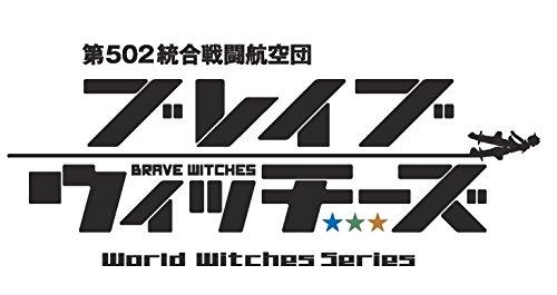ブレイブウィッチーズ 秘め歌コレクション Vol.1