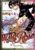 Wild Rose / 山岸 ほくと のシリーズ情報を見る