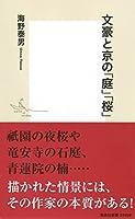 文豪と京の「庭」「桜」 (集英社新書)