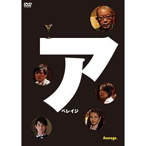 アベレイジ [DVD]
