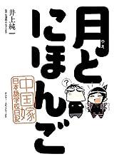 中国嫁日記の嫁が日本語学校に通う描き下ろし「月とにほんご」
