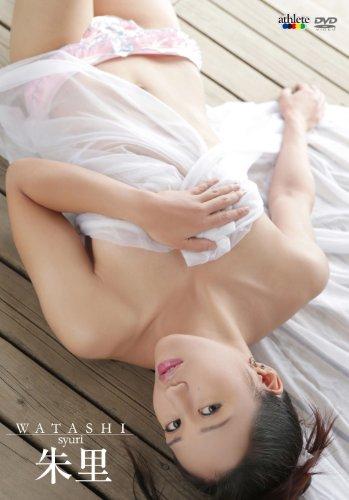 朱里 WATASHI [DVD]