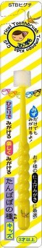 360度歯ブラシ たんぽぽの種 キッズ イエロー