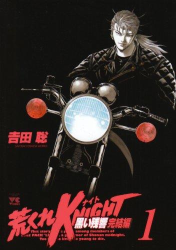 荒くれKNIGHT黒い残響完結編 1 (ヤングチャンピオンコミックス)