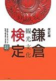 鎌倉観光文化検定―公式テキストブック (商品イメージ)