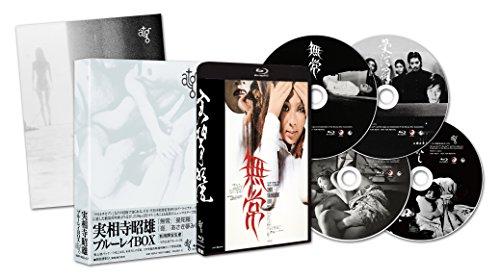 atg実相寺昭雄ブルーレイBOX [Blu-ray]
