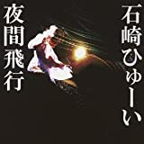 夜間飛行-石崎ひゅーい