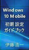 Windows 10 Mobile 初期設定ガイドブック