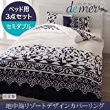 布団カバーセット ベッド用3点セット セミダブル【de mer】ナイトブルー 地中海リゾートデザインカバーリング【de mer】ドゥメール