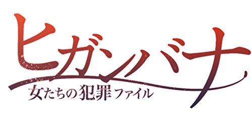 ヒガンバナ~女たちの犯罪ファイル [DVD]