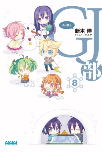 GJ部(8) (ガガガ文庫)
