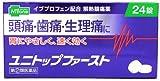 【指定第2類医薬品】メディズワン 小林薬品工業 ユニトップファースト 24錠