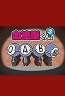 血液型くん! 3 第4話の画像