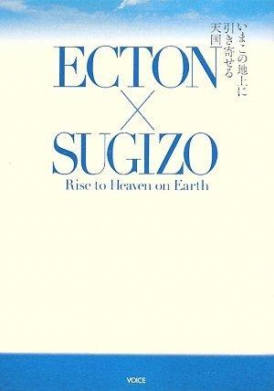 Ecton×Sugizo