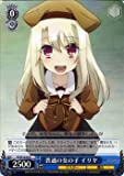 ヴァイスシュヴァルツ 普通の女の子 イリヤ(R) Fate/kaleid liner プリズマ☆イリヤ(PISE18) /ヴァイス