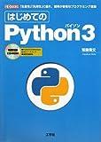 はじめてのPython3 (I・O BOOKS)