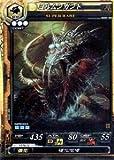 LOV-超獣V1.1-101]ヨルムンガンド /ロードオブヴァーミリオン1排出版