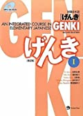 Genki I Textbook Second Edition - An Integrated Course in Elementary Japanese