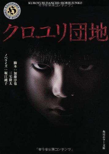 クロユリ団地 (角川ホラー文庫)