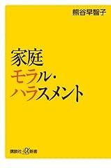 家庭モラル・ハラスメント (講談社プラスアルファ新書)