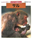 どうぶつの赤ちゃん サル (ちがいがわかる写真絵本シリーズ)