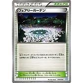 ポケモンカードゲーム フェアリーガーデン/XY「ゼルネアスデッキ30」