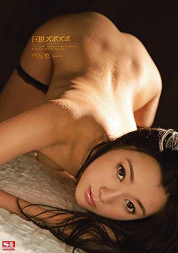 巨根ズボズボ 白石悠 エスワン ナンバーワンスタイル [DVD]