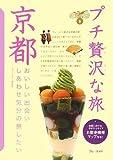 京都 プチ贅沢な旅 9 (ブルーガイド―プチ贅沢な旅)