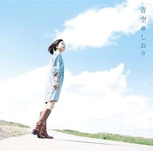 Shiori - Aozora - Amazon.com Music