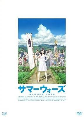 サマーウォーズ [DVD]