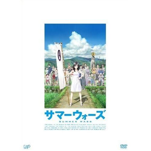 : サマーウォーズ [DVD]