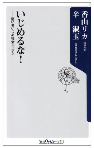 いじめるな!―弱い者いじめ社会ニッポン (角川oneテーマ21)
