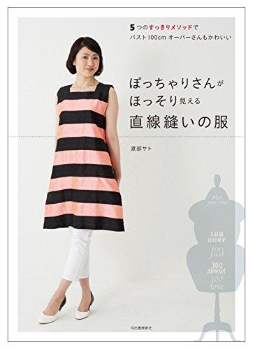 ぽっちゃりさんがほっそり見える直線縫いの服: 5つのルール+直線縫いでスッキリかわいい♪
