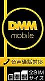 【Amazon.co.jp限定】[端末セット申込み対応] DMM mobile SIMカード 音声通話+データ通信SIM(nano、micro、標準) 月額1,140円~ DVV001